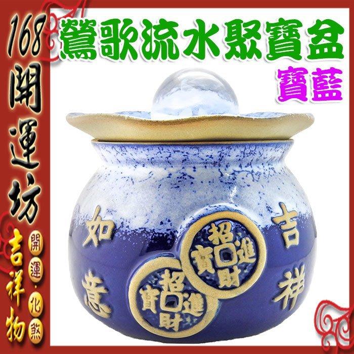 【168開運坊】流水聚寶盆【鶯歌陶瓷~招財進寶/吉祥如意/流水聚寶盆~小~藍色】