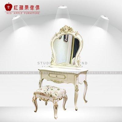 [紅蘋果傢俱] MDS-02 新古典 化妝台 歐式梳妝台 鏡台 床頭櫃 四門衣櫃 新古典 衣櫃 衣櫥 高檔 法式 奢華