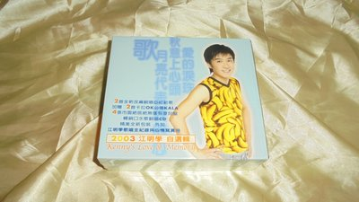 江明學 *** 2003自選輯    *** 二手CD