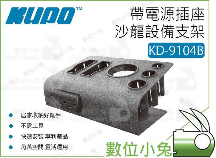 數位小兔【Kupo KD-9104B 帶電源插座沙龍設備支架】收納 沙龍 美髮 工具架 配件