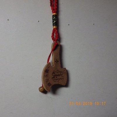 紫晶宮***桃木精雕寶福斧(一斧壓萬邪)吊飾5.3*2.7*0.4公分***品質保證價錢便宜