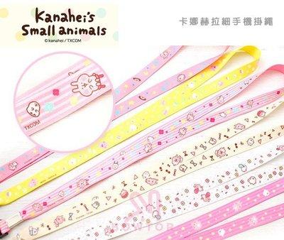光華商場。包你個頭【Kanahei】正版授權 卡娜赫拉 P助兔兔 背帶 手機吊繩 識別證 掛繩 頸帶 手機繩