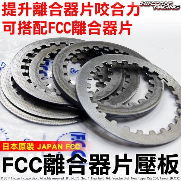 禾倉技研『日本原裝 FCC離合器壓板*4』解放你的速度。車種:野狼傳奇小雲豹KTR酷龍Mini T1 NK