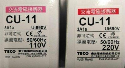 ~水電材料行~~ 電子零件類 ~東元電機 TECO CU~11 交流電磁接觸器 交流電磁接觸開關 110V 220V