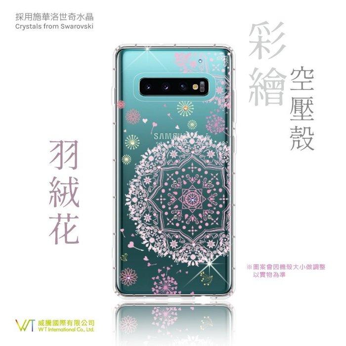 【WT 威騰國際】Samsung Galaxy S10+_『羽絨花』施華洛世奇水晶 彩繪空壓 軟殼 保護殼