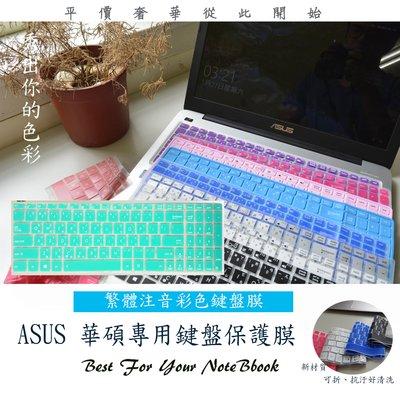 繁體注音 彩色 ASUS A555 A555U A555UJ A53s A53sd A553s 鍵盤保護膜 鍵盤膜