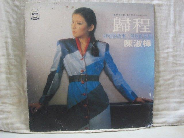二手舖 NO.2073 黑膠唱片 陳淑樺 歸程 娃娃的故事 母親的笑顏  (非復刻版) 稀少盤 片況如新