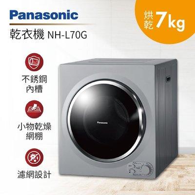 聊聊享折扣► Panasonic 國際牌 烘衣7公斤 烘乾機 NH-L70G