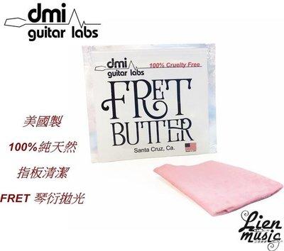 『立恩樂器』美國製 DMI 琴衍 指板 清潔布 純天然 省時 Guitar Labs FRET BUTTE 郵寄免運