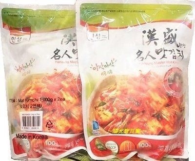 ☆陽光寶貝窩☆ COSTCO 好市多代購 KIMCHI 漢盛 泡菜切片 1kgx2包  *特價*