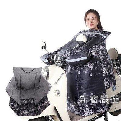 電動車擋風被冬季加厚加絨電瓶摩托車防風被秋防曬防水保暖護膝罩