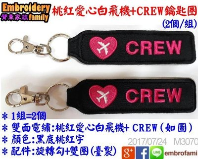 ※現貨鑰匙圈黑色底※CREW雙面鑰匙圈吊牌,桃紅愛心白飛機+CREW 鑰匙圈 2個/組專門賣場