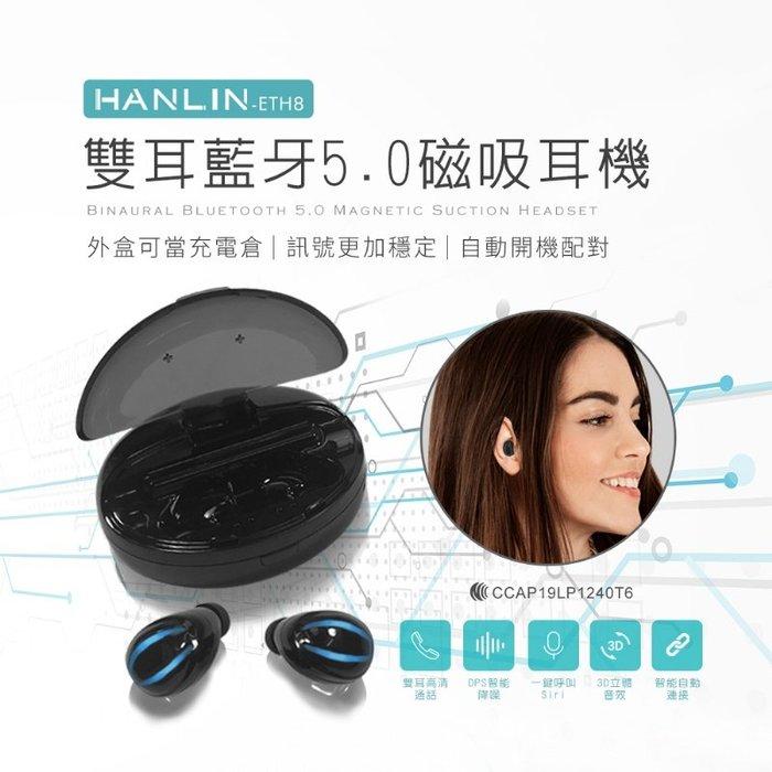 【 結帳另有折扣 】 藍牙5.0 無線雙耳耳機 HANLIN-ETH8 充電倉 無延遲 自動開機串連 立體耳機 藍牙耳機