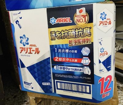 特價  好市多 ARIEL抗菌防臭洗衣精補充包 720G/一包   單包分售