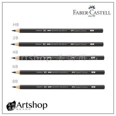 【Artshop美術用品】德國 FABER 輝柏 水墨素描鉛筆-單支(5種規格)(HB-8B)