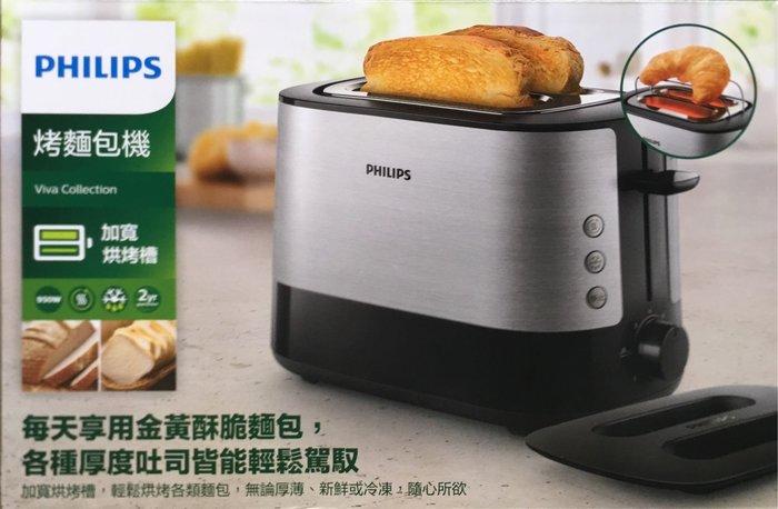 【大囍本舖】PHILIPS╱飛利浦電子式智慧型厚片烤麵包機