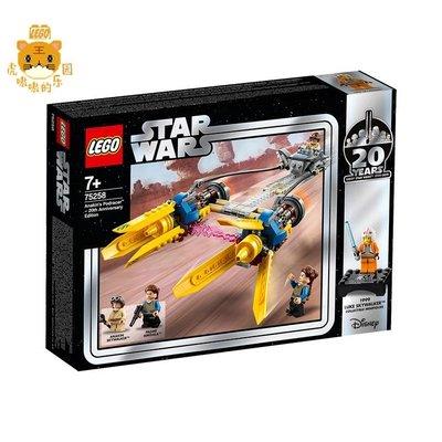 新風小鋪-樂高積木 星戰系列 75243 賞金飛船 75258 40407 40333 LEGO玩具
