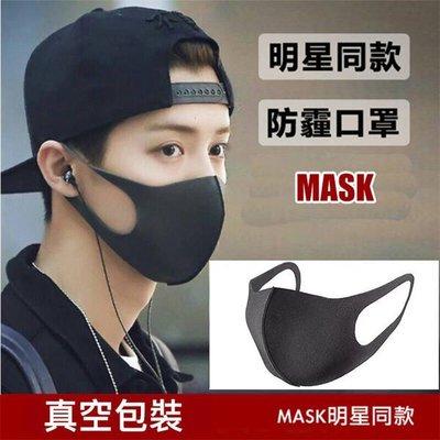 日本明星同款 MASK 可水洗口罩(1枚入) 【庫奇小舖】【S171】