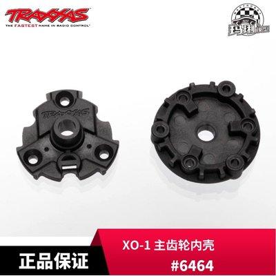 賽車模具 TRAXXAS 主齒輪內殼 1/7 XO-1 #6464 哆啦A夢的手提袋