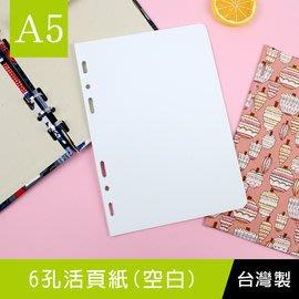 《樂樂鳥》珠友 SC-75002 A5/ 25K 6孔活頁紙(空白)/ 筆記內頁/ 20張(適用2.4.6孔│定價:25元 新北市