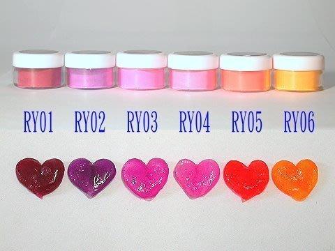 超炫ㄛ~3D造型水晶粉《RY系列 彩色水晶粉》7g裝共17色,出清價每瓶68元,可挑色喔