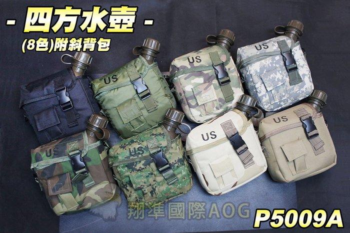 【翔準軍品AOG】四方水壺(8色)附斜背帶 尼龍袋 塑膠硬殼 野外求生飯盒 美軍 軍事 生存遊戲 P5009A