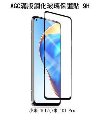 --庫米-- AGC 小米10T / 小米10T Pro CP+ 滿版鋼化玻璃保護貼 高清滿版 2.5D