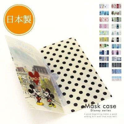 Disney日本製口罩收納夾(三夾層,非skater口罩)(非超快適口罩)