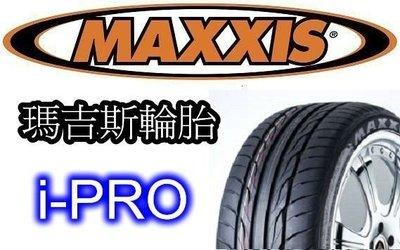 非常便宜輪胎館 MAXXIS I-PRO 瑪吉斯 205 45 17 完工價3000 全系列歡迎洽詢