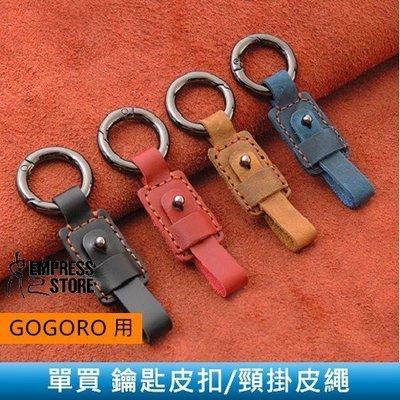 【妃小舖】GOGORO 單買 鑰匙皮扣 頸掛皮繩 矽膠保護套/果凍套 長掛繩/頸繩 GOGORO2/3 S2 S1