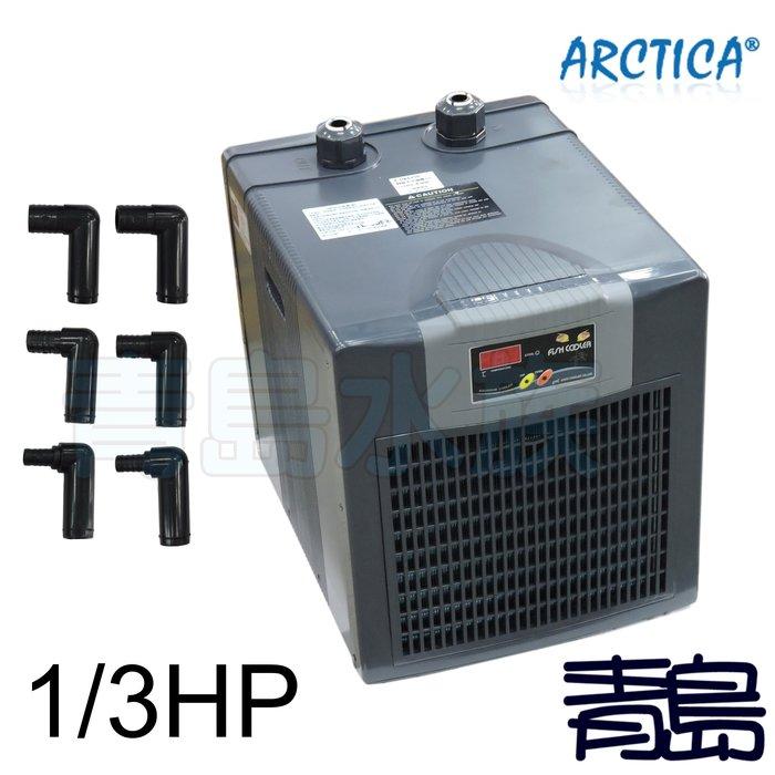 B。。。青島水族。。。韓國ARCTICA阿提卡---冷卻機 冷水機 極至靜音 極度冷卻==1/3HP(1280L水量用)