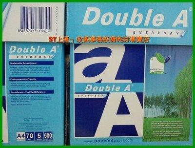 上堤 ┐( 5包入 ) Double A 70g A4 影印紙 噴墨 列印紙-光滑的紙面降低列印機的耗損-優質紙-複印紙