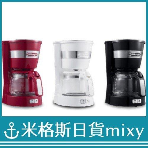 日本 DeLonghi 迪朗奇 ICM14011J 美式咖啡機 滴漏式 玻璃壺 5杯 白 紅 黑【米格斯日貨mixy】