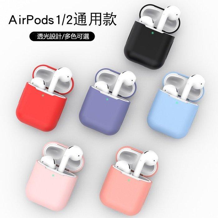 Airpods 1 2 液態硅膠 藍芽耳機 保護套 iPhone 6 8 X XR  耳機套 矽膠套 軟殼 保護殼