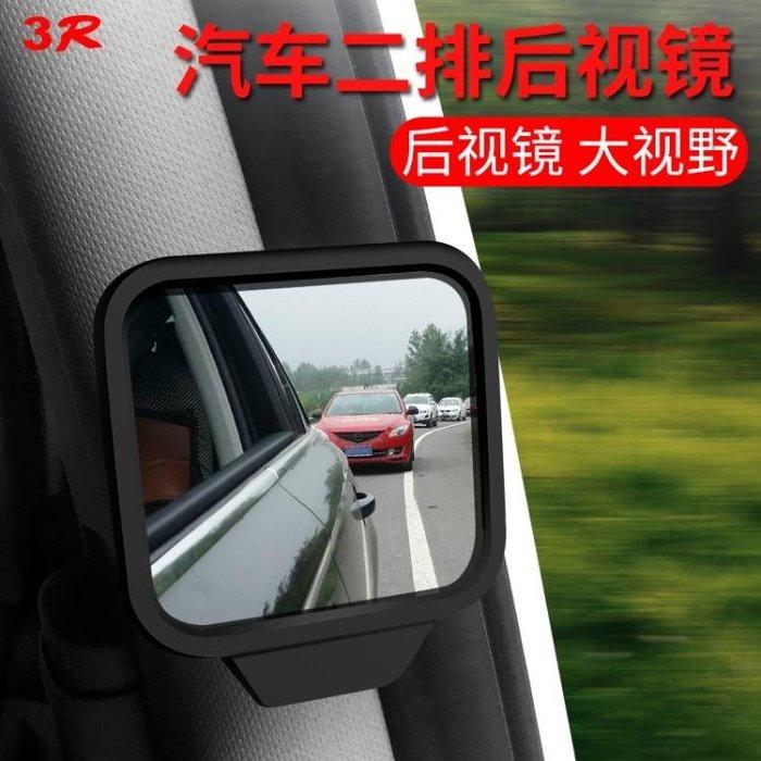 汽車廣角鏡 汽車后排開門下車觀察鏡后視鏡車內觀后鏡除盲區廣角鏡防撞倒車鏡CXZJ