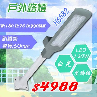 新品上市§LED333§(33HH6582)戶外路燈 LED-120W 白光 附鐵管 大面積散熱 壓鑄鋁 安裝方便 散熱