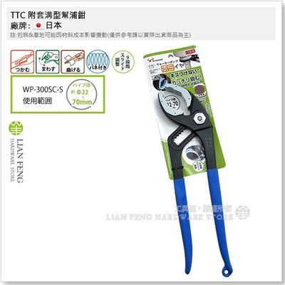 【工具屋】*含稅* TTC 附套溝型幫浦鉗 WP-300SC-S 角田 300mm 9段階 水管鉗 防刮 22~70mm