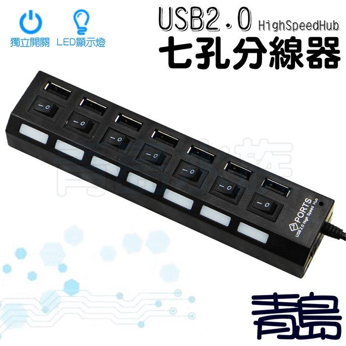 Y。。。青島水族。。。F-277店長嚴選-多孔USB 2.0 HUB獨立開關 分線器 集線器 1對7插座 分配器==七孔