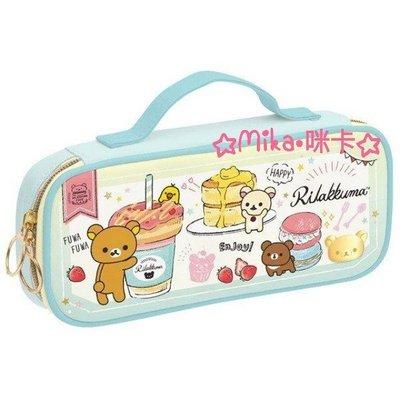☆Mika☆ 日本正版 懶懶熊 拉拉熊 拉拉妹 手提 筆袋 化妝包 收納包 收納袋 580含運♡z
