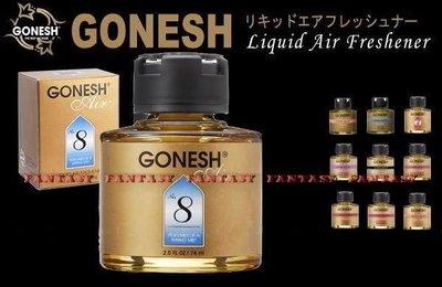【Fantasy】GONESH 液體芳香罐 精油芳香劑 汽車用 線香感擴香氛 含8號4號(原廠公司貨.日本進口)