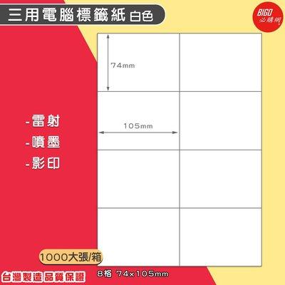 台製-三用電腦標籤紙-白色(8格2x4)-1000大張/箱-BIGO-BG74105 影印 列印 噴墨 鐳射 標籤 貼紙