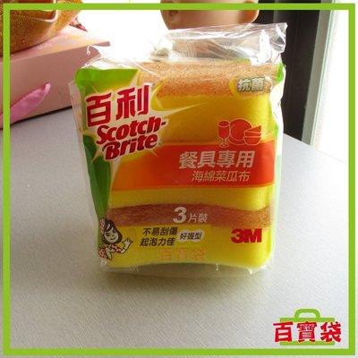 3M 百寶袋◎百利 41YUB-3MU 抗菌細緻餐具專用海綿菜瓜布(3入) 柔軟彈性 好握型 新竹市