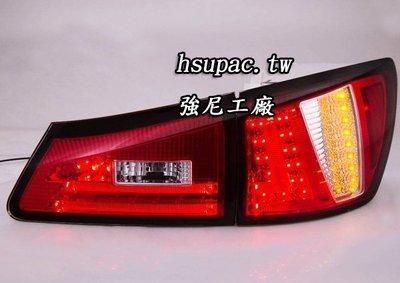 ☆☆☆強尼工廠☆☆☆全新 LEXUS IS250 LED尾燈 光條 光柱樣式