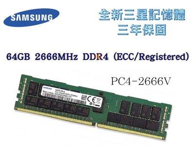 全新三年保 三星 64GB 2666MHz DDR4 (ECC/Registered) 2666V RDIMM 記憶體