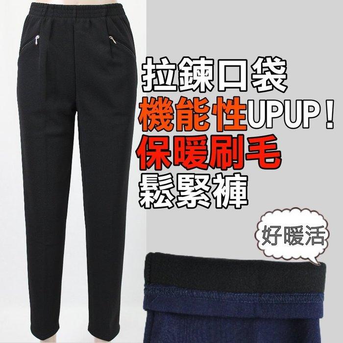 刷毛褲 保暖褲 保暖 寒流 冬 鬆緊褲  高級鬆緊腰 拉鍊口袋  台灣製造 中大尺碼M~4L衝評特價中 B36
