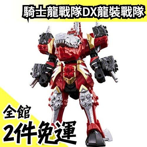 【騎士龍王】日版 BANDAI 騎士龍戰隊 龍裝者 騎士龍系列01 龍裝合體 DX 特攝戰隊【水貨碼頭】