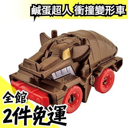 【哥摩拉 衝撞變形車】BANDAI 日版 鹹蛋超人 超人力霸王 奧特曼 Ultraman 可變形 小汽車【水貨碼頭】