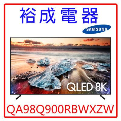 【裕成電器‧議價很划算】三星98吋QLED 8K量子電視QA98Q900RBWXZW另售TH-65HZ1500W 奇美
