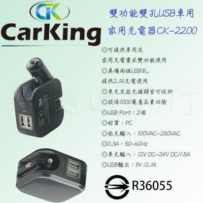 CarKing  NOKIA 6吋 Lumia 1520  二合一 高速  CK-2200 車充 旅充