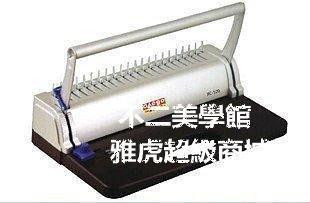 【格倫雅】^文儀易購 21孔梳式裝訂機 XC100 膠圈夾條裝訂機 組裝工具58787